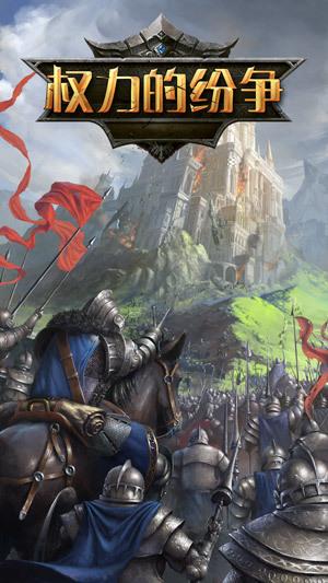 魂穿中世纪 《权力的纷争》官网震撼上线