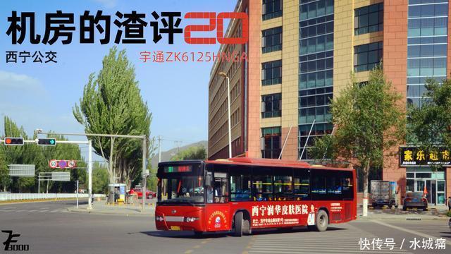 机房的渣评20西宁公交宇通ZK6125HNGA