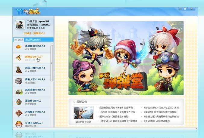 yy面板上的游戏大厅位置 yy游戏为用户提供优质的游戏产品和专业的
