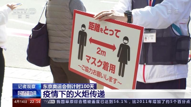 [国际时讯]记者观察 东京奥运会倒计时100天 疫情下的火炬传递