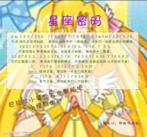 巴啦啦小魔仙主题曲谱-巴拉拉小魔仙主题曲的背景音乐 就是只有音乐