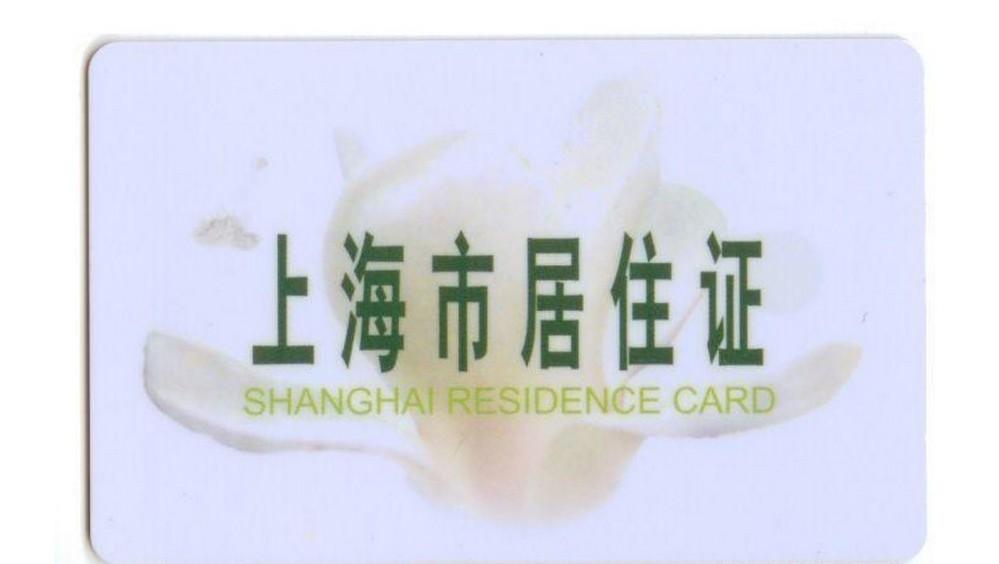 上海全市办理居住证件的外来人员已