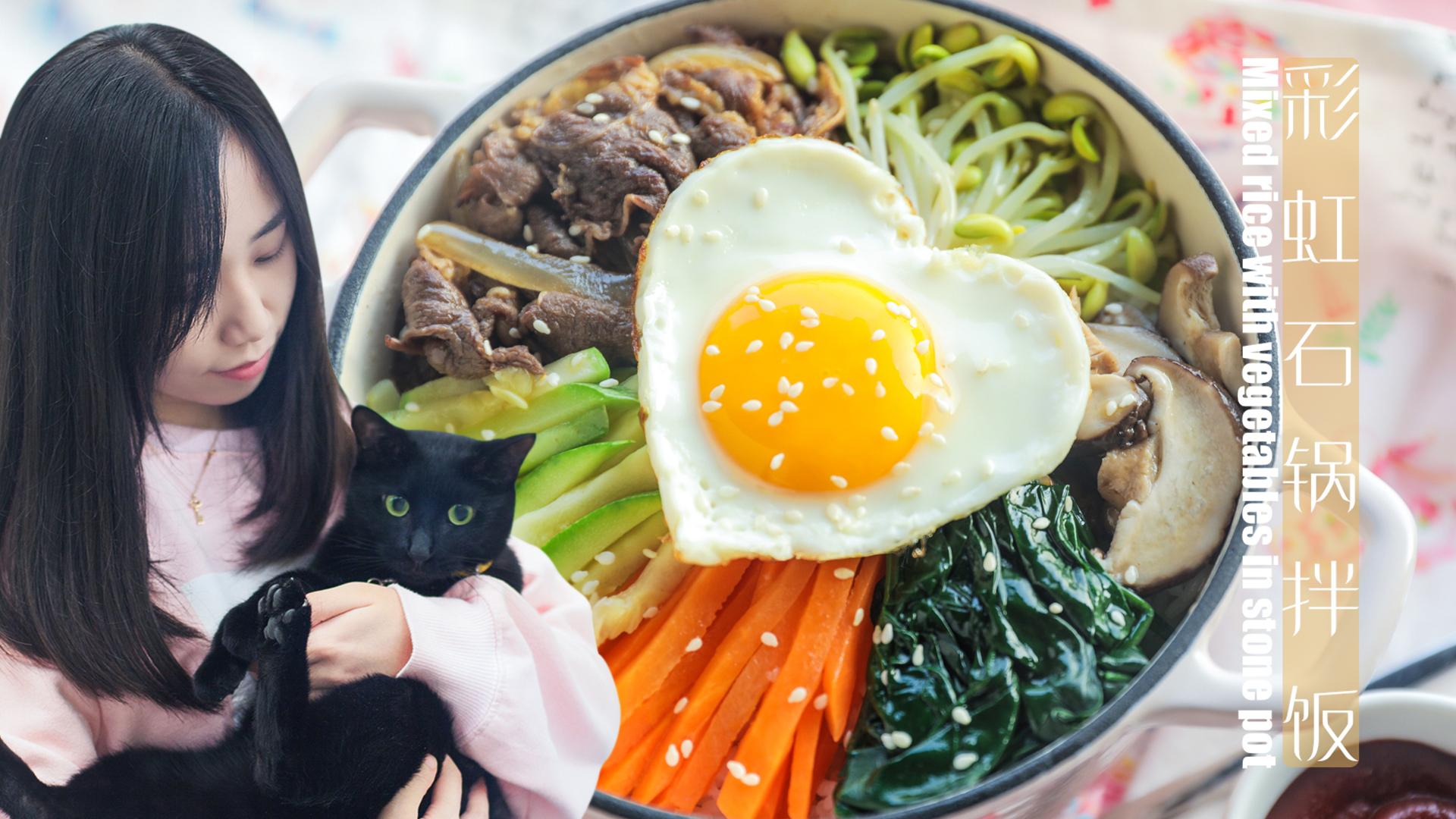 「厨娘物语」130彩虹石锅拌饭