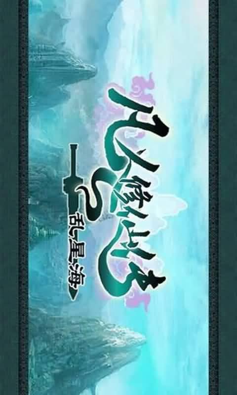 凡人修仙传Ⅱ- 乱星海