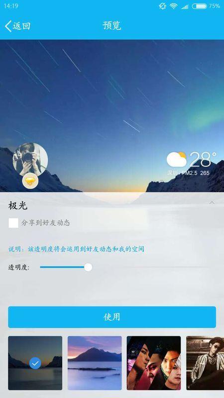 手机版QQ空间怎么自定义全屏背景