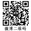 光竞科技微博二维码.jpg
