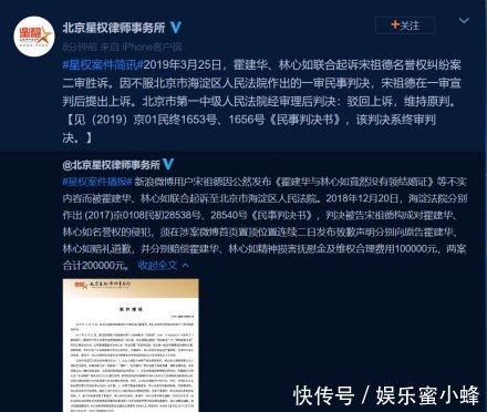 霍建华林心如名誉权案胜诉,宋祖德赔偿200000