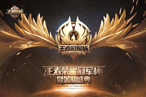 《王者荣耀》暑期盛典网络购票开启