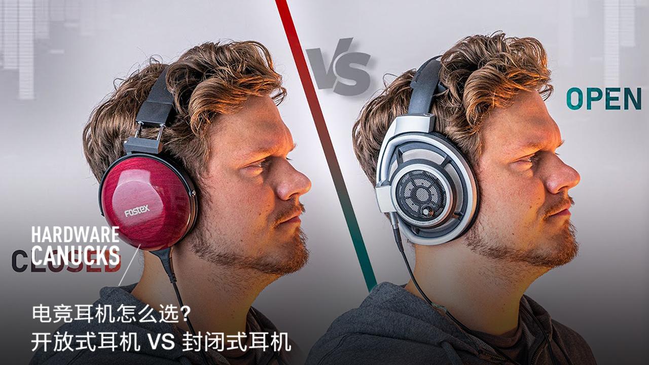 电竞耳机怎么选?开放式耳机 VS 封闭式耳机