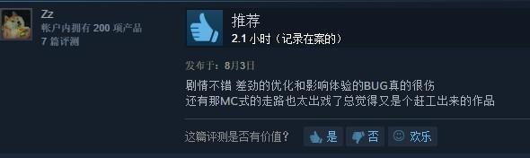 《蝙蝠侠:故事版》玩家评价褒贬不一