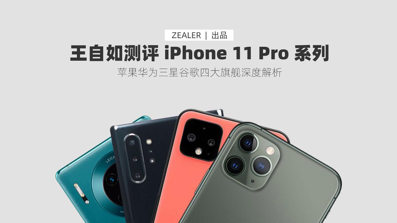 王自如测评 iPhone 11 Pro,苹果华为三星谷歌四大旗舰深度解析