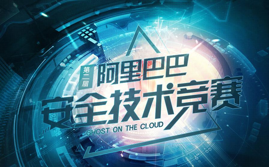 Alibaba CTF 2015 – XSS400 WriteUP