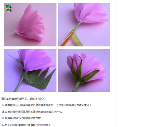 怎样用皱纹纸折花
