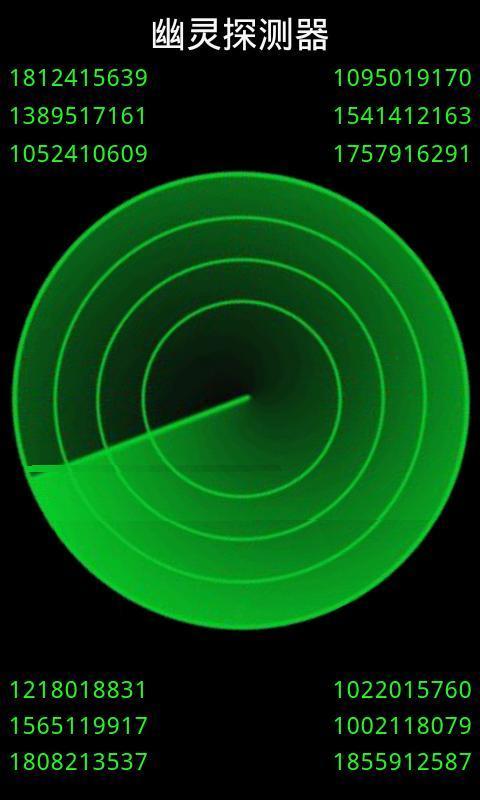 幽灵探测器截图1