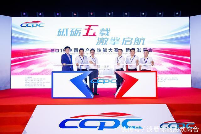 2019CCPC大赛正式启航继续携手昆明嵩明嘉丽泽