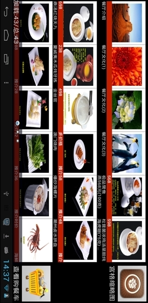 电子菜谱免费版:极大提高客户对餐厅菜式的兴趣:客户自己点的电子菜牌。时尚、潮流、档次高。简单易用,美观大方。可以实现宫格大量翻阅菜谱,也可以一个一个仔细浏览菜式,支持菜式图片放大缩小,缩小到1/5屏宽会自动转换到宫格进行显示,客户在欣赏菜式图片的过程中得到更多的乐趣,好像翻阅相册一样,好玩程度很大,提高客户点选的兴趣。高级功能更强大:使用通用WIFI无线网络 ,可以自动控制wifi连接收银服务器。支持跨区域自动漫游切换wifi接收器。支持客单的在线查单等众多功能。支持编码和拼音点单。支持多重菜式分类,支持