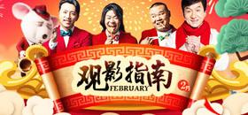 春节档观影指南