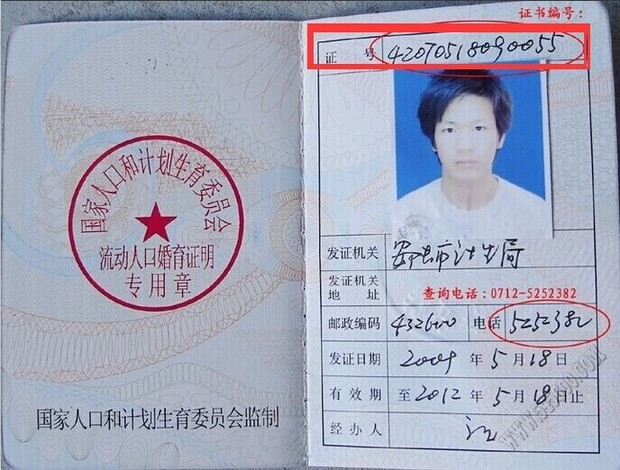 流动人口婚育证_流动人口证号