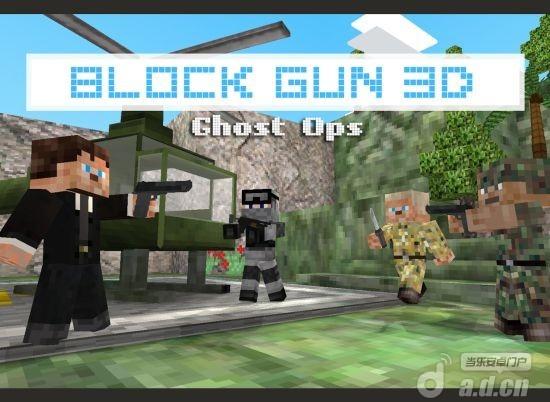 3D方块射击:幽灵行动 修改版截图1