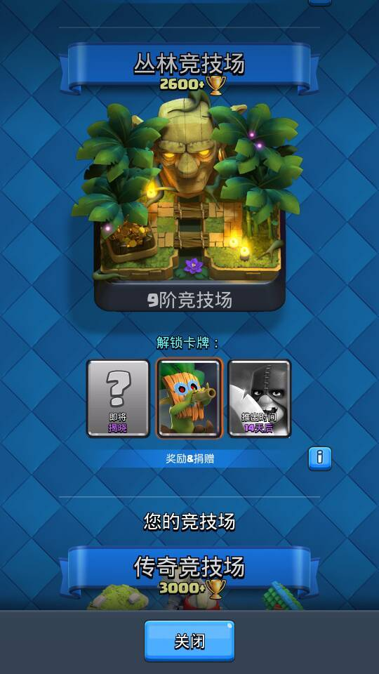 最新丛林竞技场怎么玩1.jpg
