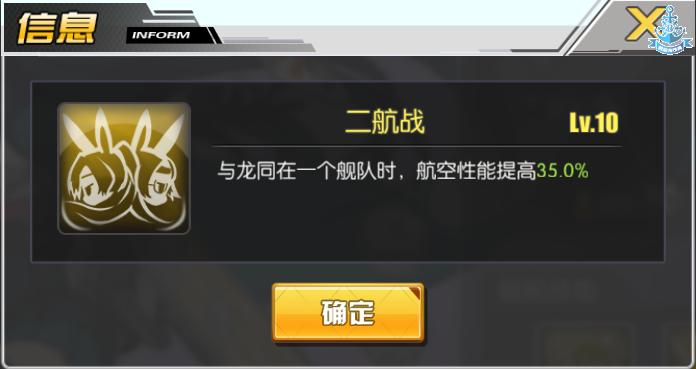 苍龙:二航战.png