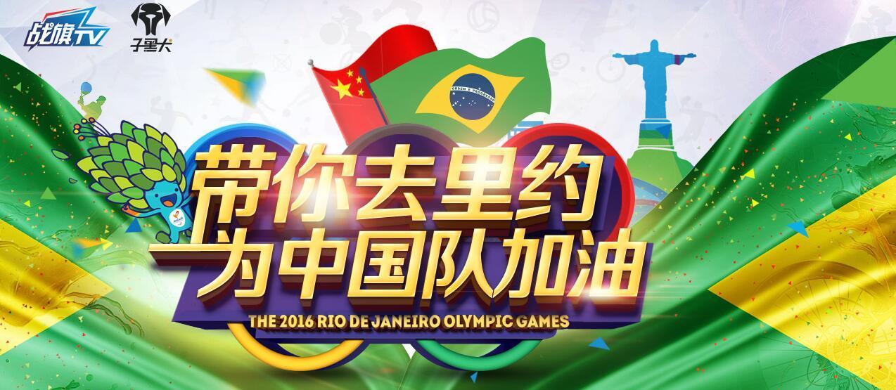 直播平台斗法里约奥运会