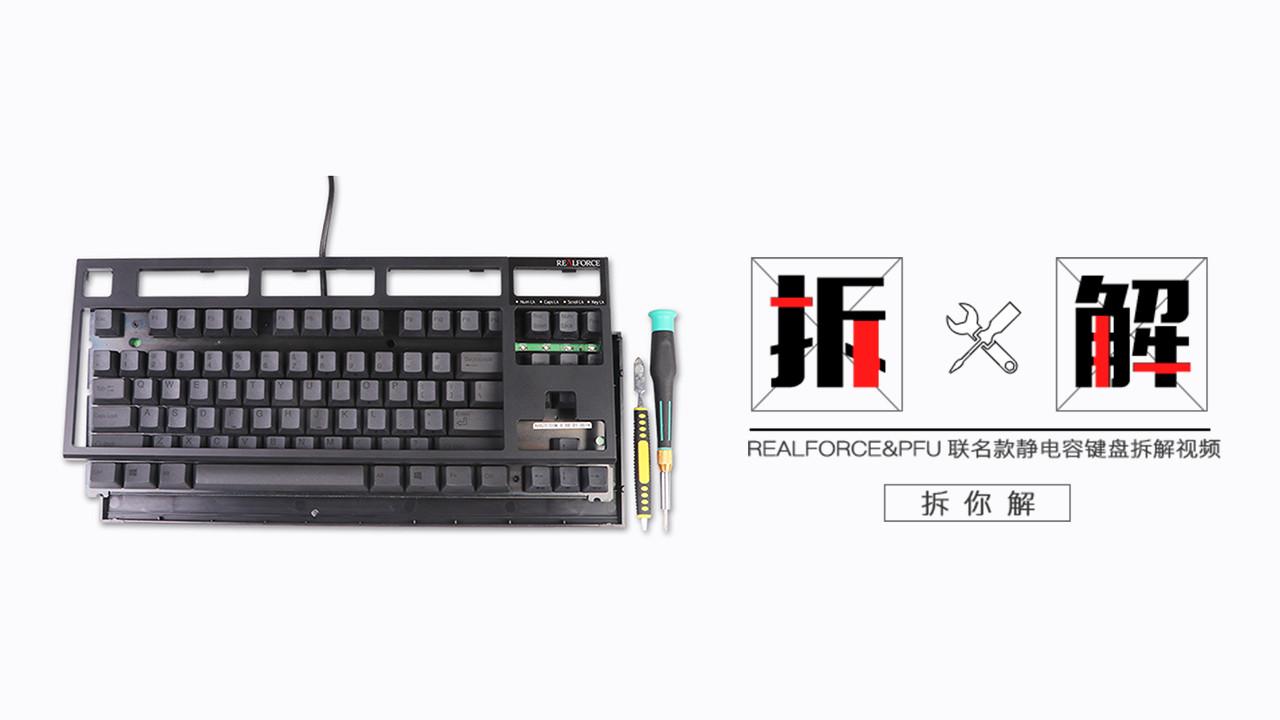 2000 元的键盘内部是什么样的?