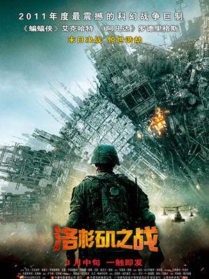 洛杉矶之战(2011)