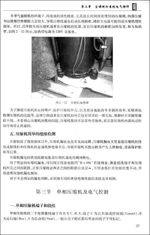 空调器电路与电脑板维修:从入门到精通