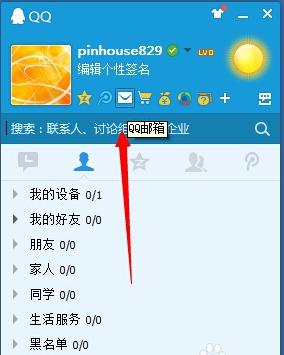QQ邮箱格式怎么写? 三联