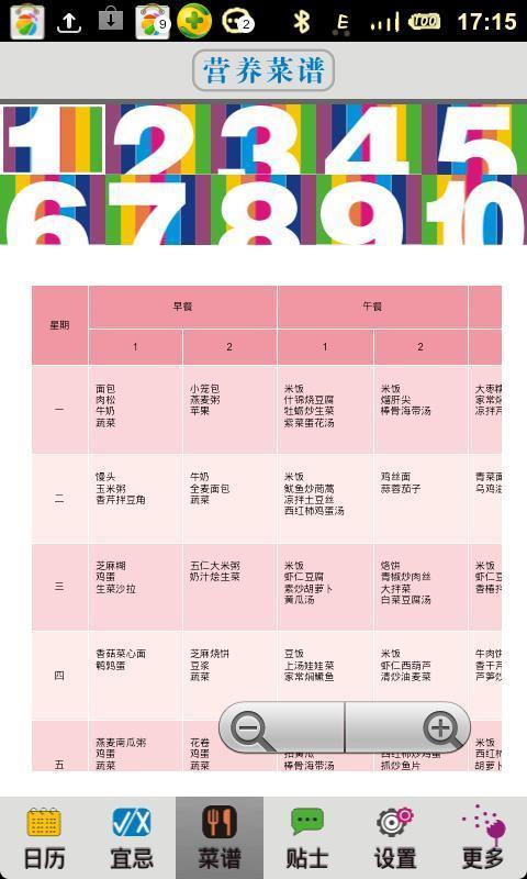 汉竹孕产提醒日历(PAD版本)截图3
