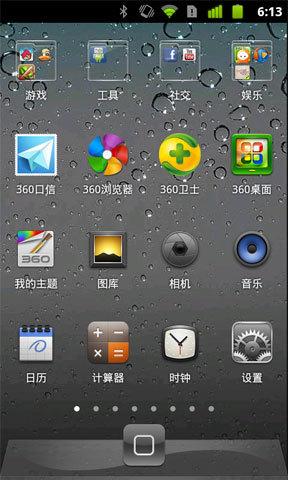 360桌面主题-iphone截图3