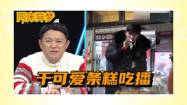 同床异梦]于晓光尝一口惊呆了,韩国人都看笑了.