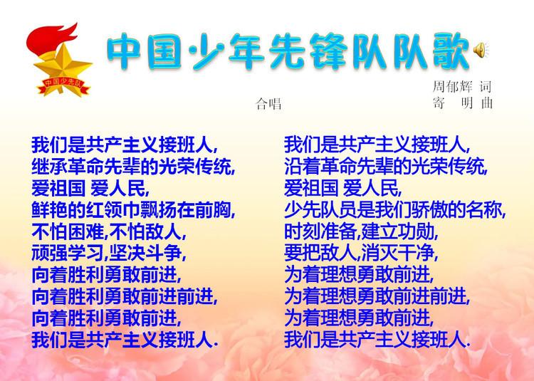 中国少年先锋队队歌_360百科