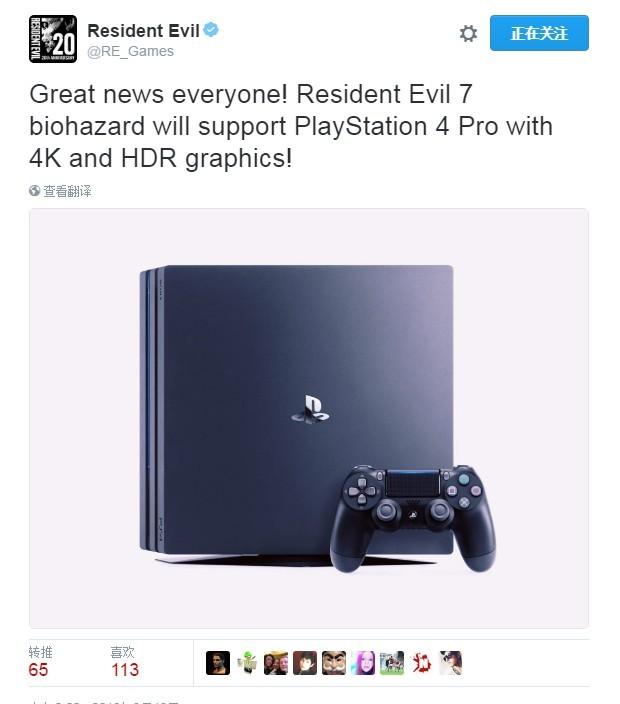 《生化危机7》或支持HDR/4K