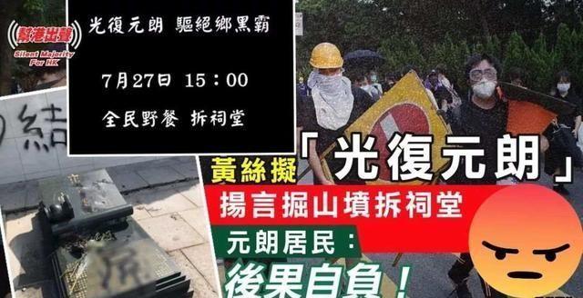 昨天的香港元朗到底发生了什么?