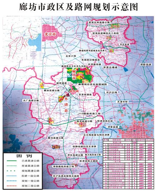 """路网规划_图片_互动百科; 廊沧高速公路是河北省高速公路规划中""""; 廊"""