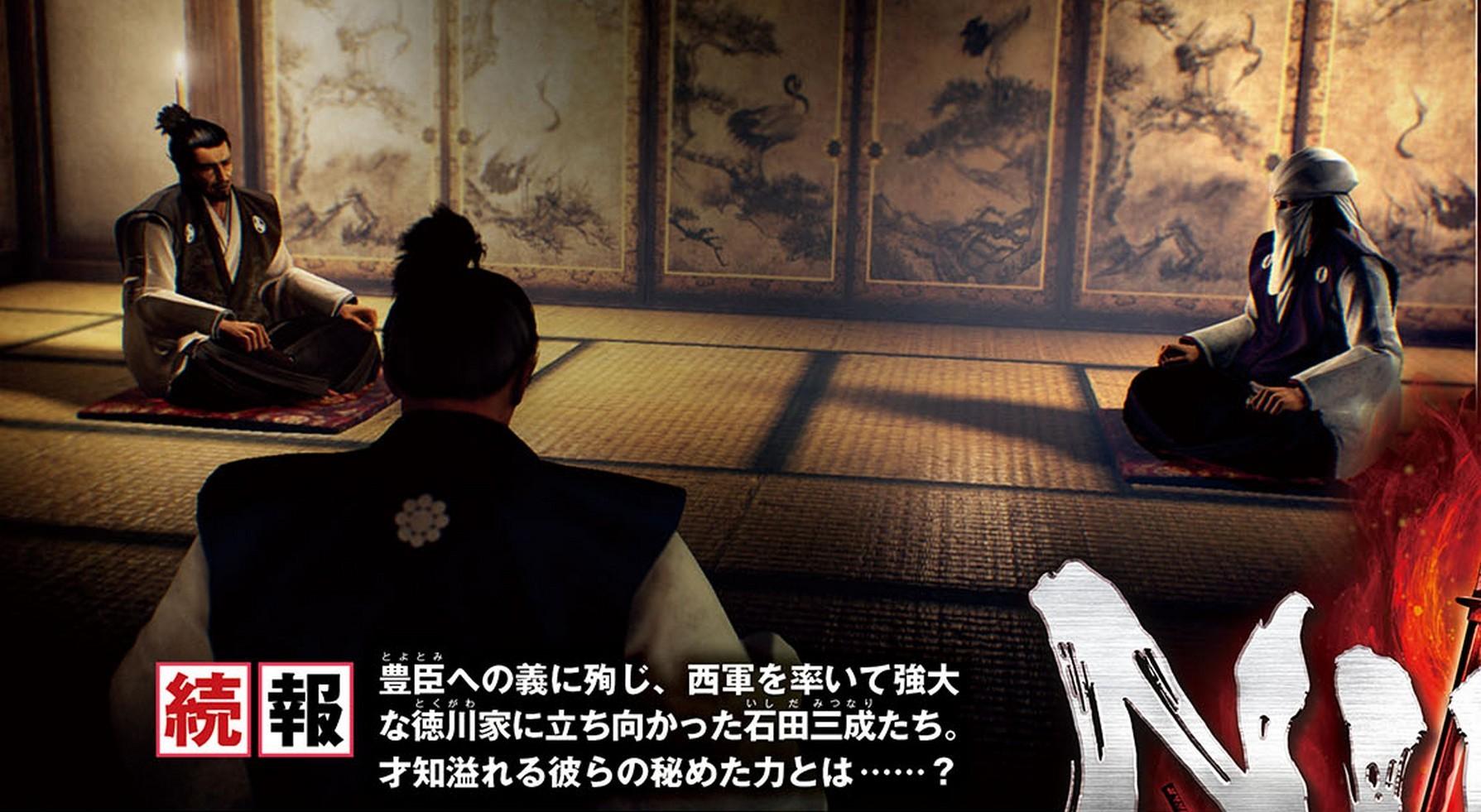 日本战国武士石田三成岛左近即将登陆《仁王》