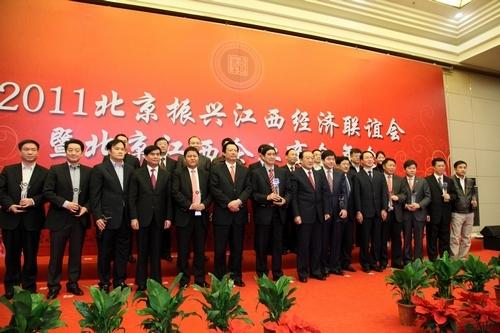 北京江西企业商会