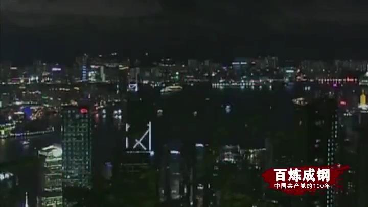 《百炼成钢:中国共产党的100年》第五十九集:港澳回归