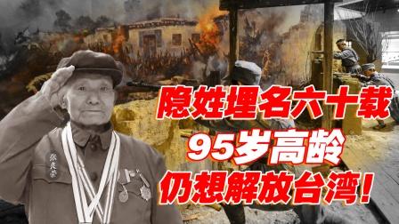 95岁老兵隐姓埋名60年,邻居嘲笑不收复台湾,放话:有命令死
