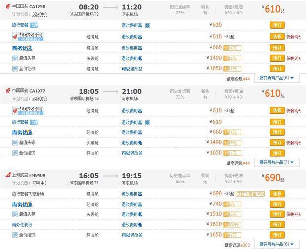 求助:上海浦东国际机场到宁夏飞机时刻表和买票要