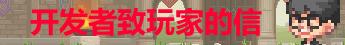 开发者致玩家的一封信 icon.png