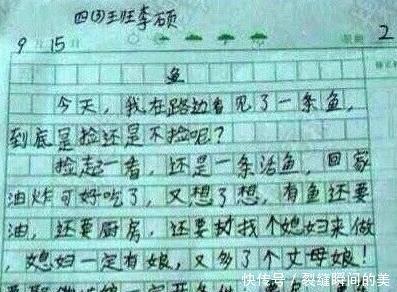 小学生小学搞笑作文,爸妈看后追着打,又开始怀深圳奇葩银湖图片