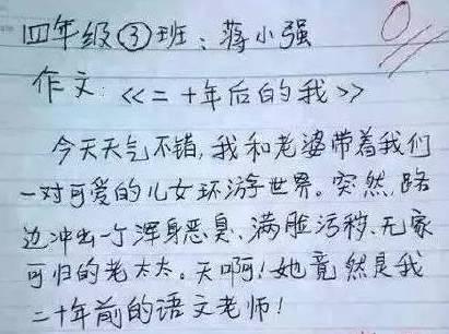 一小学生考了倒数第一,写了篇期末总结,老师当场气晕..... - 耄耋顽童 - 耄耋顽童博客 欢迎光临指导