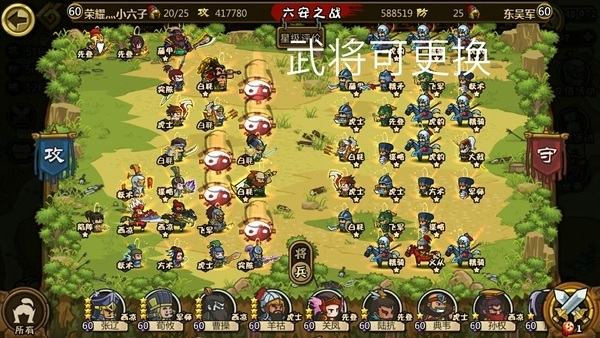 1.4.6六安之战.jpg