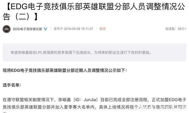 EDG战队发布公告,引进LMS外援打野,网友:看来厂长真没机会了!