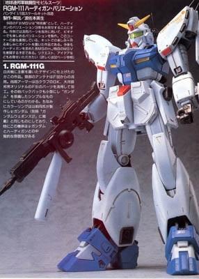 RGM-111G近战型哈迪刚