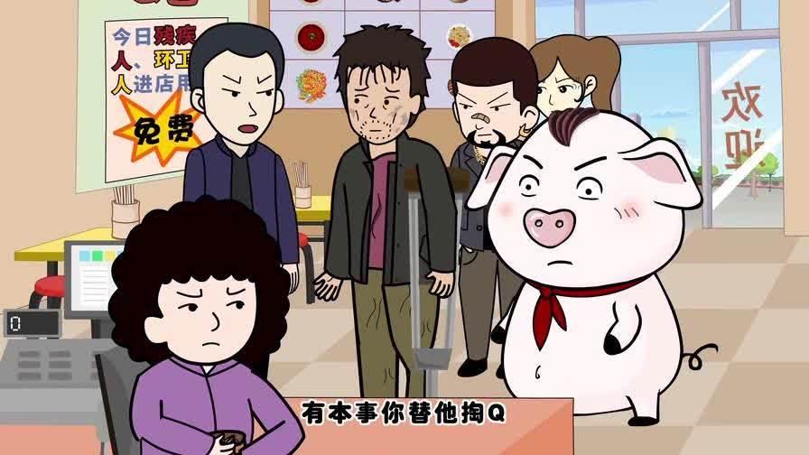 豬屁登的正能量 第64集 這樣的老板你們喜歡嗎?