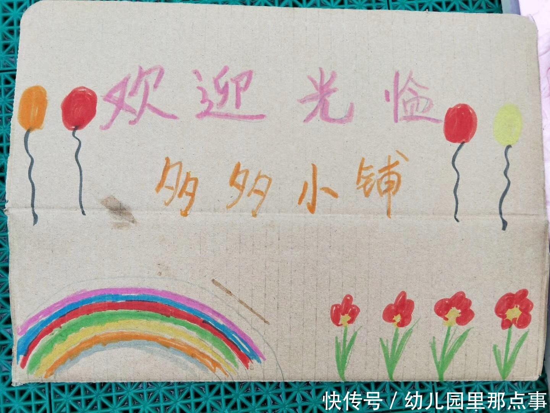 幼儿园跳蚤市场精美海报欣赏